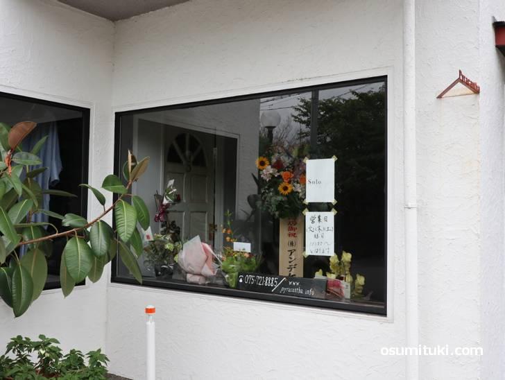 洋菓子店&パン店「solo」2019年7月は火曜日・木曜日・土曜日のみの営業と告知されました