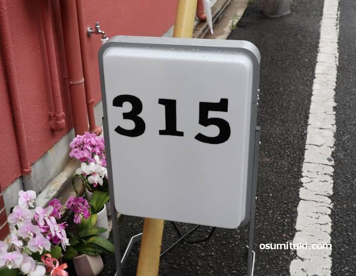 覚えやすいですが検索ヒットしづらそうな店名「315」