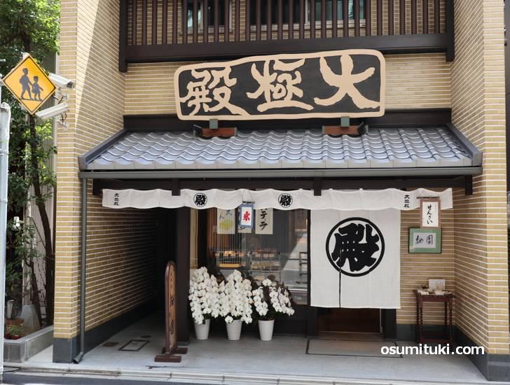 大極殿本舗(京都・河原町)