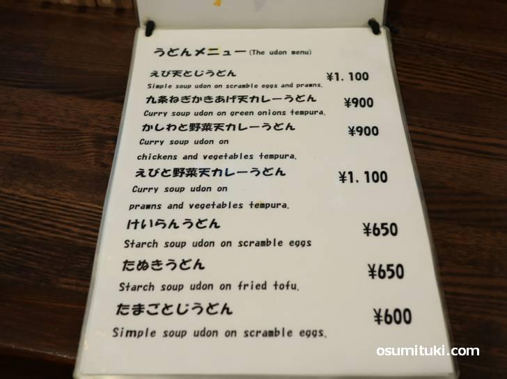 祇園で鶏卵が650円は安いと思います(麺喰金家)