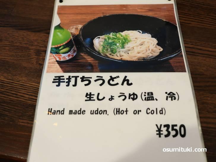 祇園でぶっかけの醤油が350円は安い(麺喰金家)