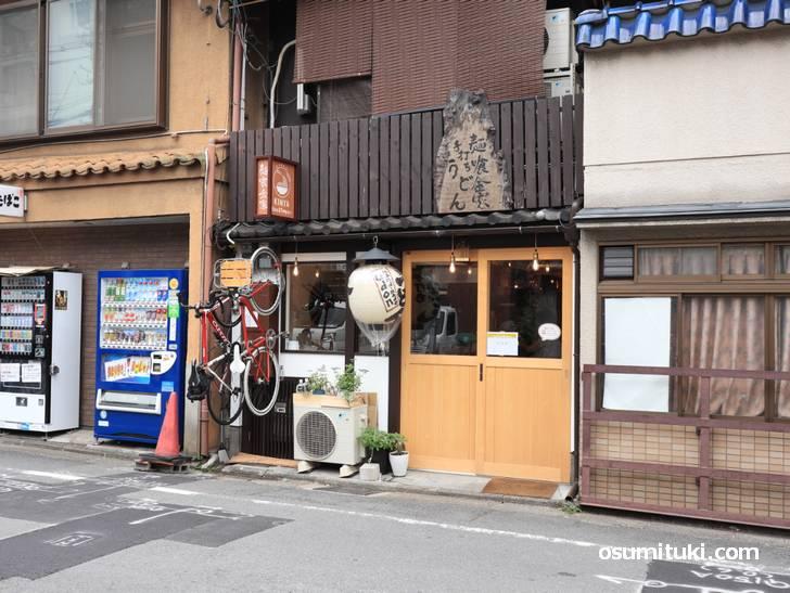 京都・祇園は段栗橋東詰から徒歩30秒のウドン店「麺喰金家(KINYA)」さん