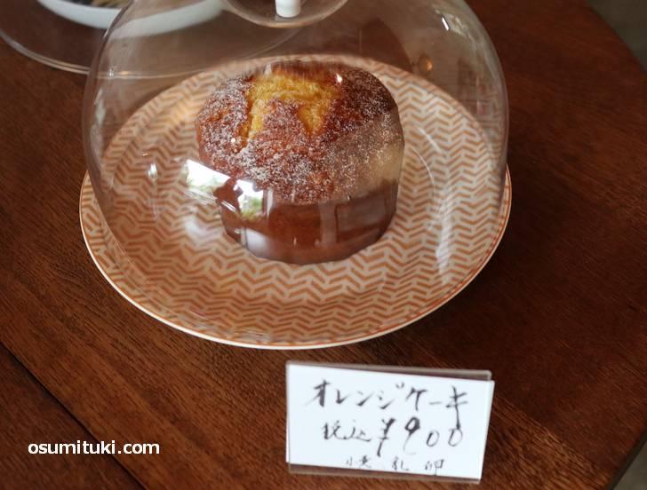 お得意のオレンジケーキ(900円)