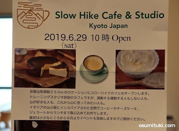 イタリアの山小屋をインスパイアしたカフェ「Slow Hike Cafe」