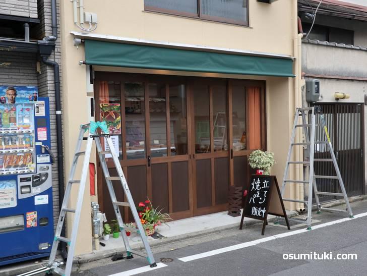 京都・仁王門通で2019年6月26日に開業した「Boulangerie Oshow」
