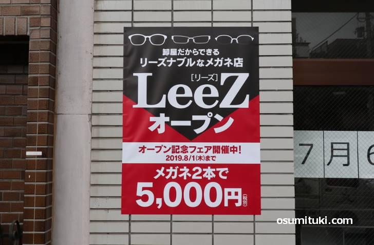 メガネが2本で5000円、他にもあるけどまだまだ少ない眼鏡激安店(LeeZ)