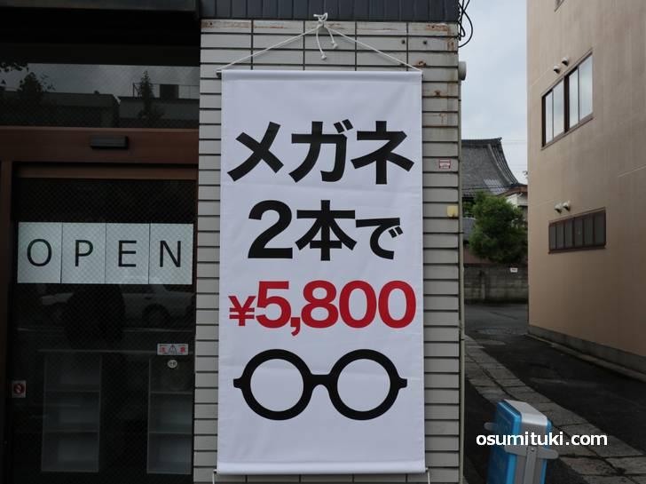 オープンセールでは2本5000円、通常は5800円のようです