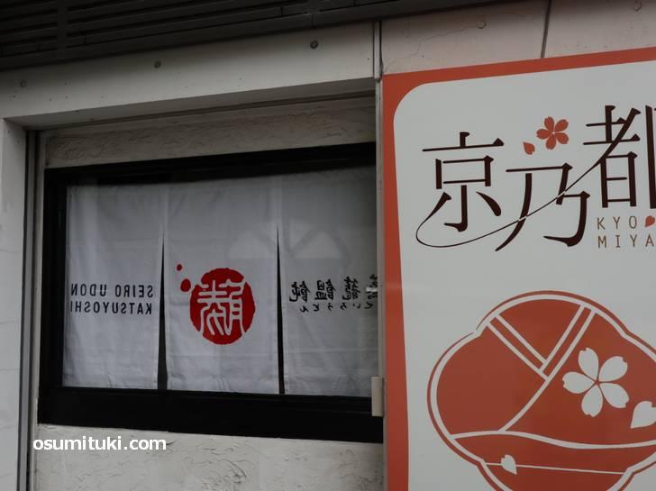 暖簾に「SEIRO UDON KATSUYOSHI」と書かれています