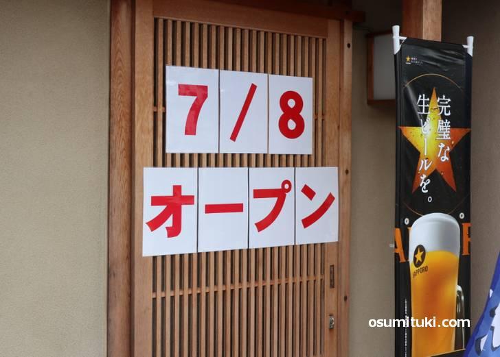 新鮮酒場ぜっ品 オープン日は2019年7月8日