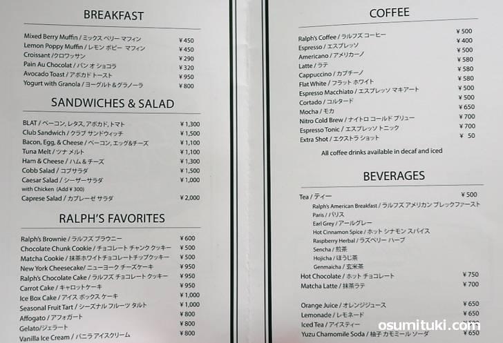 メニューと値段(ラルフズコーヒー)