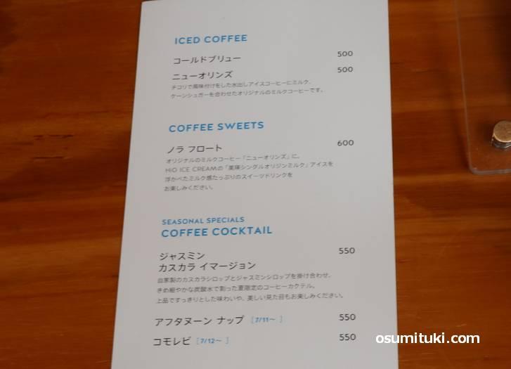 メニューと値段(ブルーボトルコーヒー京都六角)