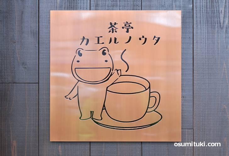 看板は可愛いですが、本格的な喫茶店です(茶亭カエルノウタ)