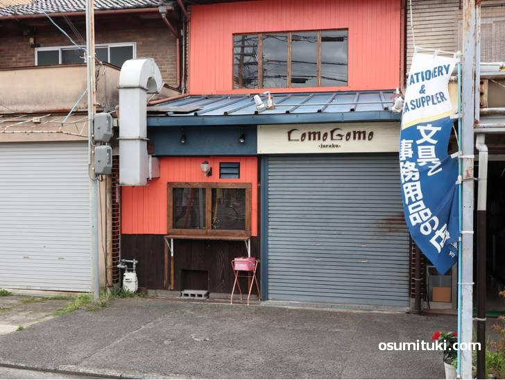 もうすぐオープンすると思われるダイニングバー「ComoGomo-juraku-」