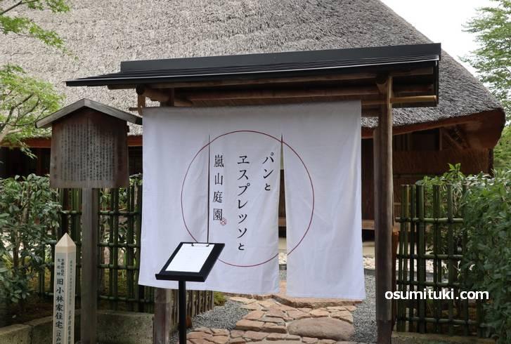 京都・嵐山で新店オープンする「パンとエスプレッソと嵐山庭園」は旧小林家住宅を使っています