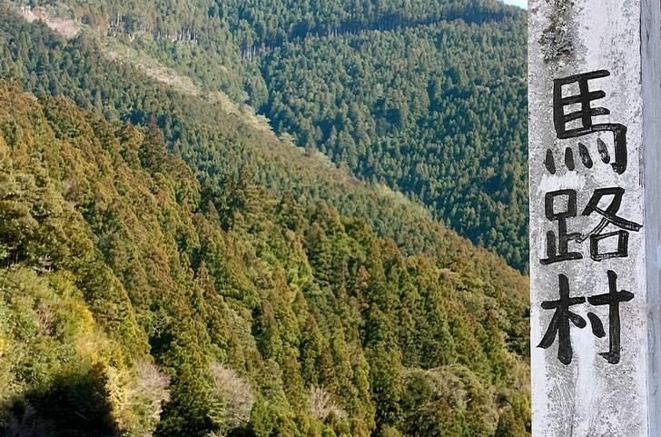 高知県の山中にある馬路村