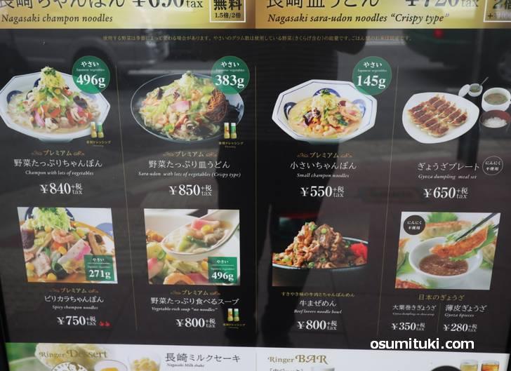 メニューと値段(リンガーハットプレミアム 京都四条河原町店)