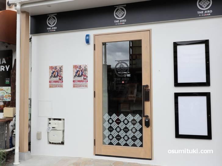 中野屋 THE JIRO 立命館衣笠店(2019年7月8日新店オープン)