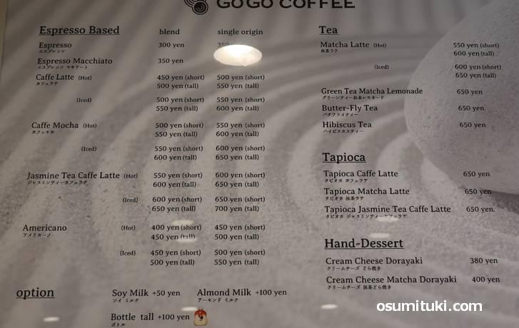 コーヒーもエスプレッソが300円から、カフェラテは450円からとなっています