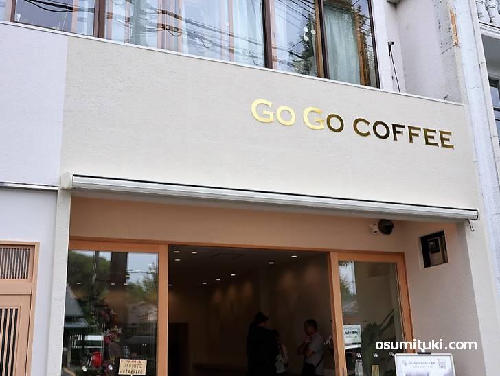 GOGO COFFEE は金閣寺道バス停前(2019年7月8日撮影)
