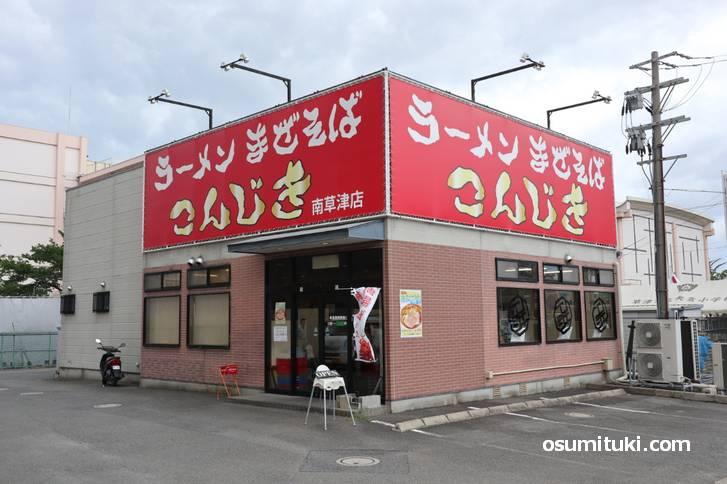 ラーメンこんじき 南草津店