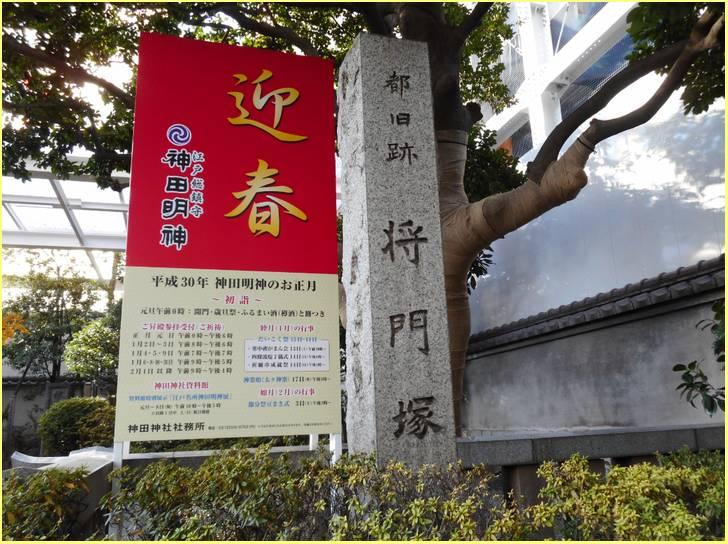 皇居のほとり(大手町)にある将門塚、心霊スポットとしても知られています