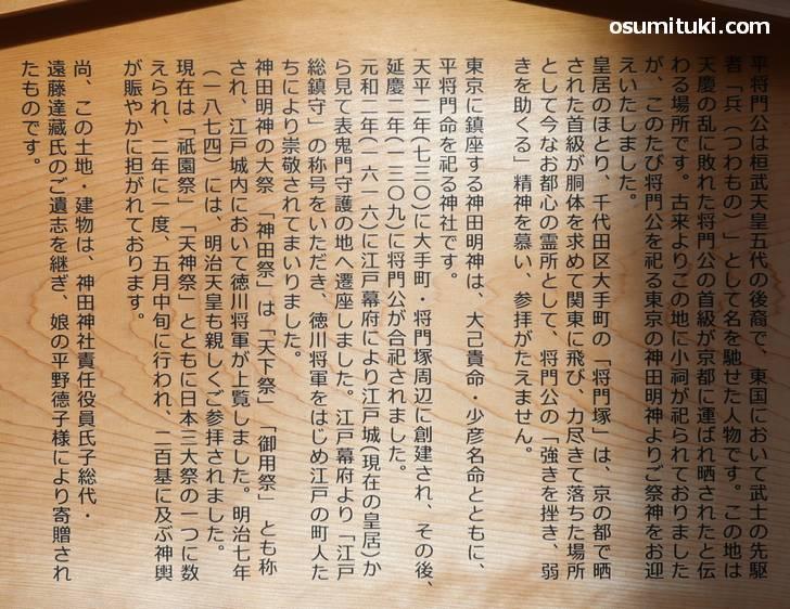 京都神田明神の解説が書かれた看板