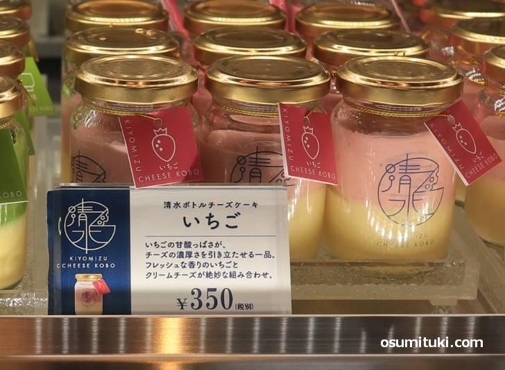 いちご(350円)
