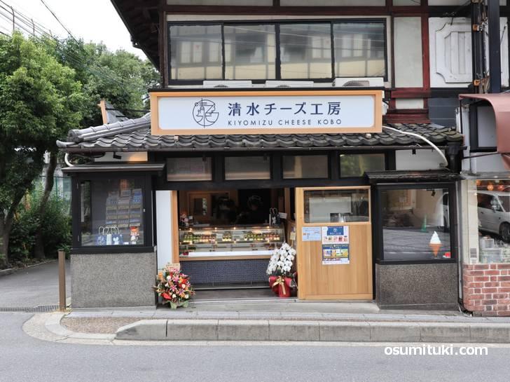 清水チーズ工房は清水寺へ向かう途中にあります