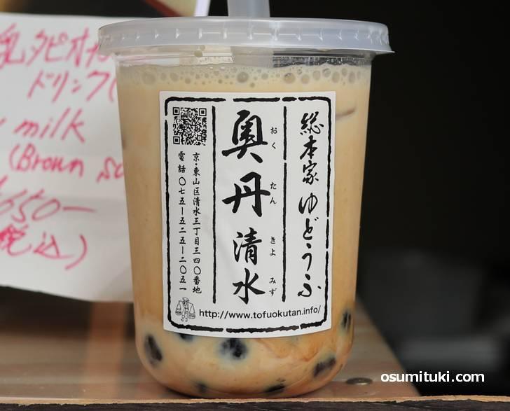 奥丹清水の豆乳タピオカドリンク(黒糖)