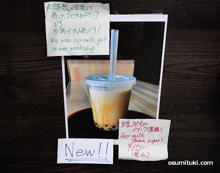 豆乳タピオカドリンク(黒糖)は650円です