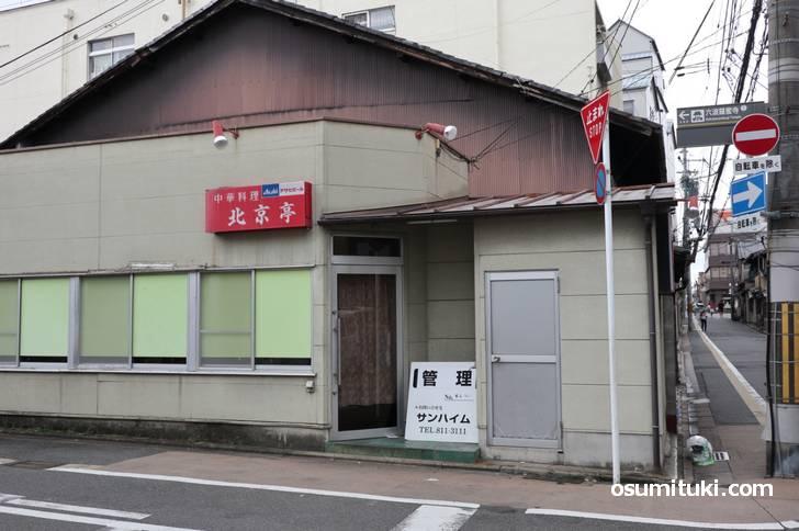 京都・東山の老舗中華「北京亭」すでに管理会社の看板が設置されている