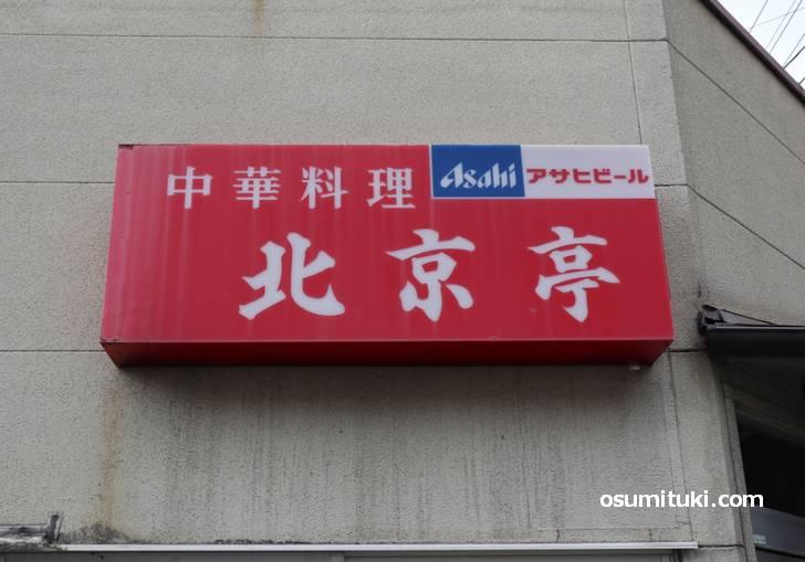 京都には「北京亭」がいくつかありますが、清水五条の北京亭が閉店です