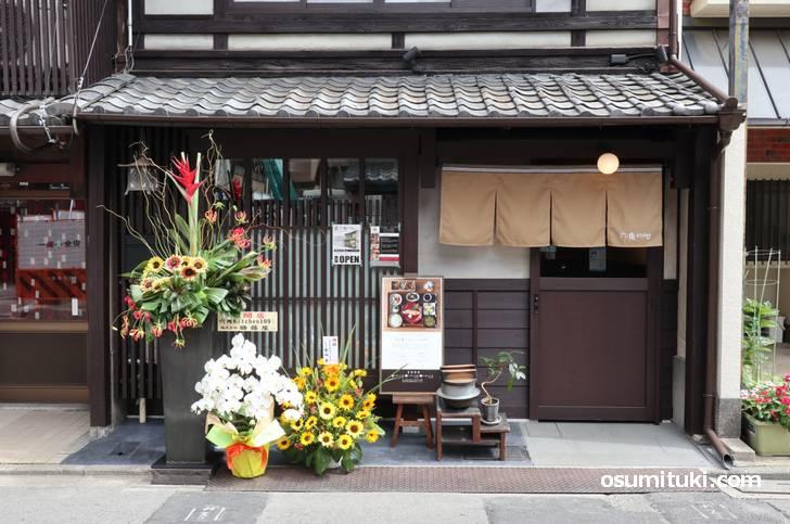 朝昼晩、いつ行っても営業している和食店が烏丸六角西入ルで新店オープン(六角kitchen109)