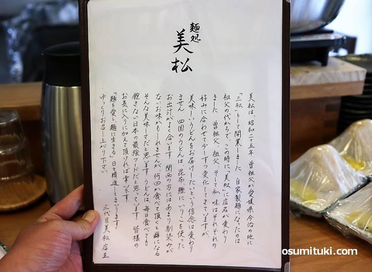 愛媛県今治市で昭和25年に創業した名店「美松(三松)」のひ孫の方のお店です