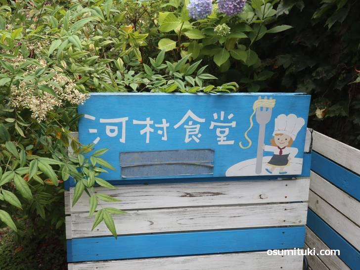 京都にある河村食堂、かわいい看板のレストランですが見つけづらい場所にあります