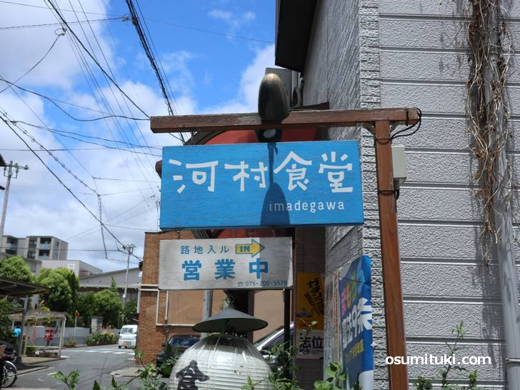 河村食堂、見つけられるものなら見つけてみなさいな食堂