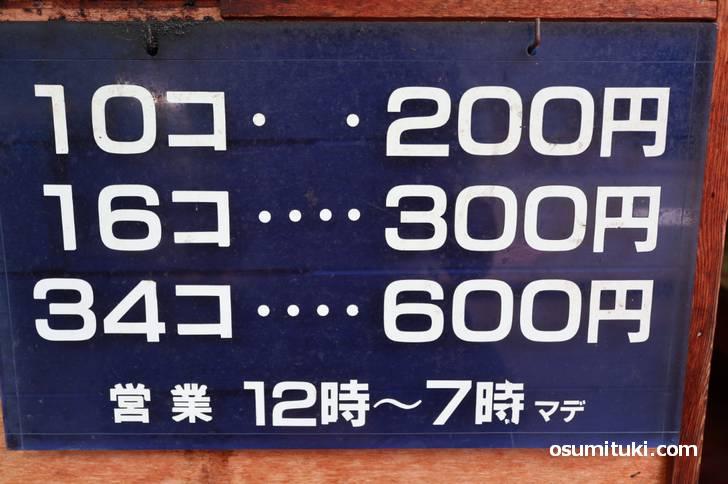 たこ焼き10個200円、そんな京都最安値なたこ焼き屋さんが京都にありました