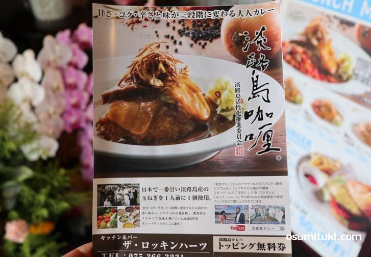 淡路島咖喱を使っています