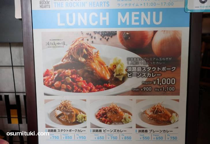 淡路島カレーは550円~1100円