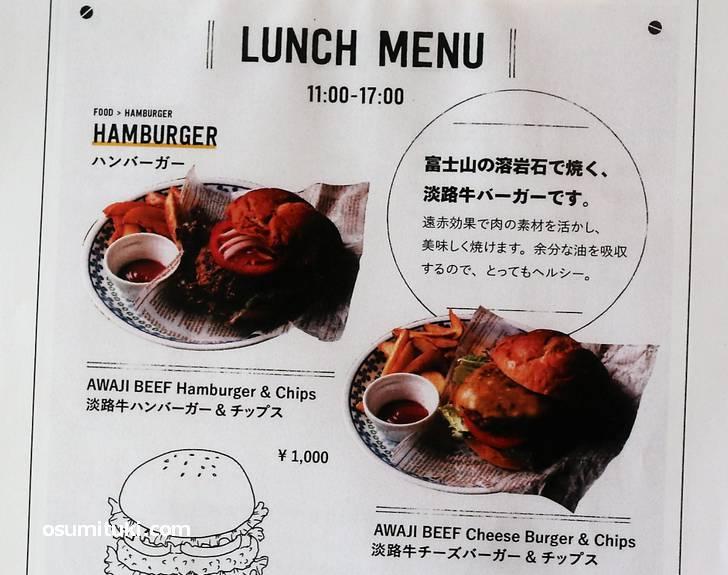 淡路島ハンバーガーも美味しそうです