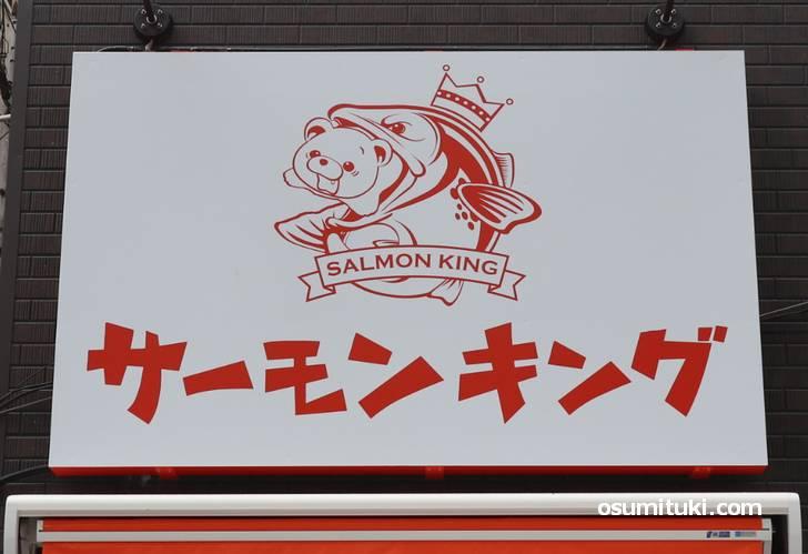サーモンダイニング「サーモンキング」が2019年6月16日に新店オープン