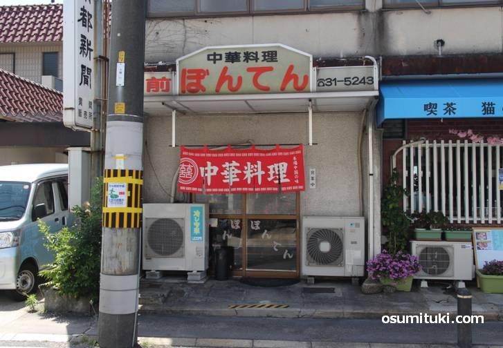 黄檗駅近くの中華料理店「ぼんてん」