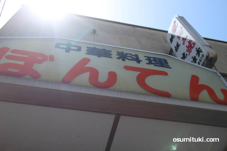 中華料理ぼんてんは「京都府宇治市五ケ庄新開」にあったお店です