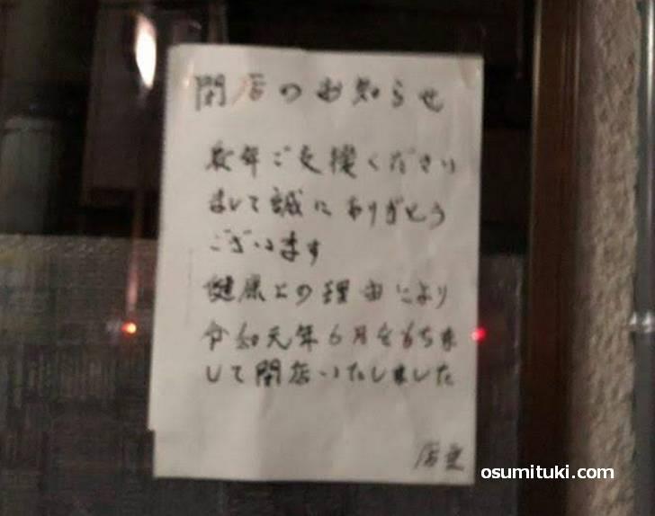 店頭に貼り出された閉店の告知(ぼんてん)