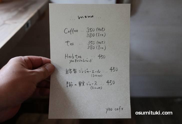 オープン直後なのでドリンクのみ、今後はランチなども提供されるそうです(yoo cafe)