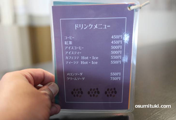 ドリンクメニューは500円程度です(セットは50円引き)