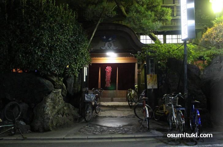 船岡温泉近くにタモリさん行きつけの魚屋さんがあるらしい