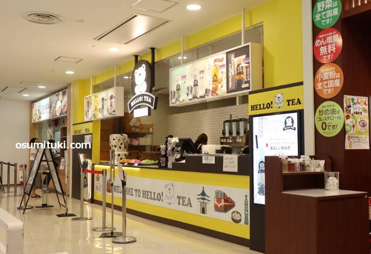 2019年4月19日オープン HELLO!TEA 京都ファミリー店