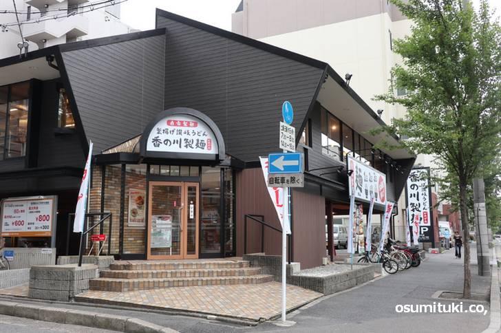 西大路七条店に「釜揚げ讃岐うどん 香の川製麺」が新店オープン