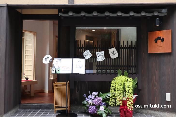 高台寺の南側(一念坂)にあるカフェです